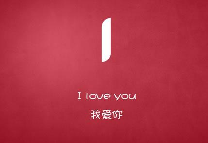 表达爱意的英文句子